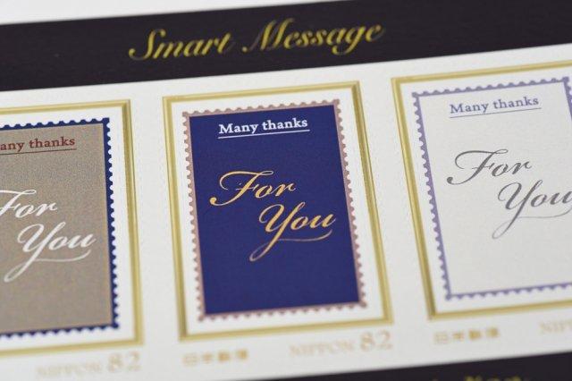 切手 Smart 5シート