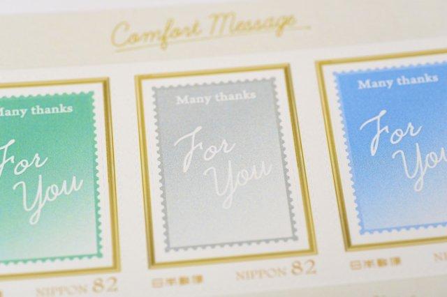 切手 Comfort 5シート