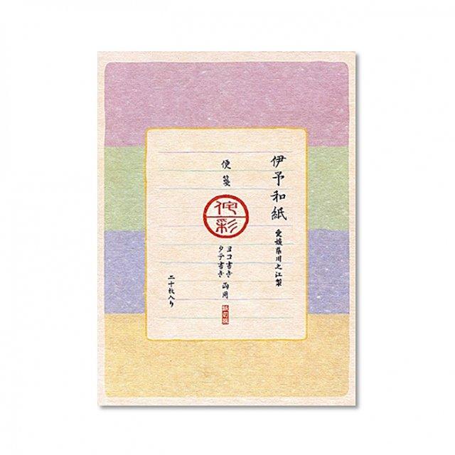 紙司撰 便箋 侘彩 ヨコタテ