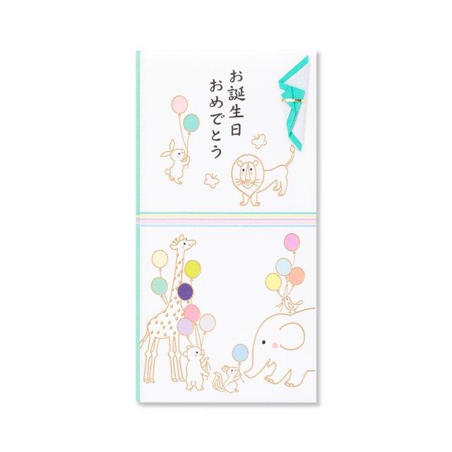 金封 熨斗付 文字入り どうぶつお誕生日 グリーン