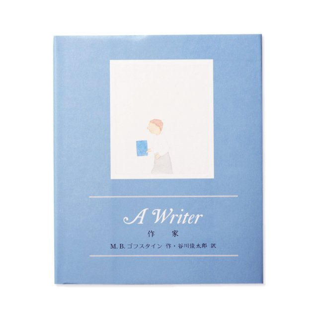 作家 A WRITER