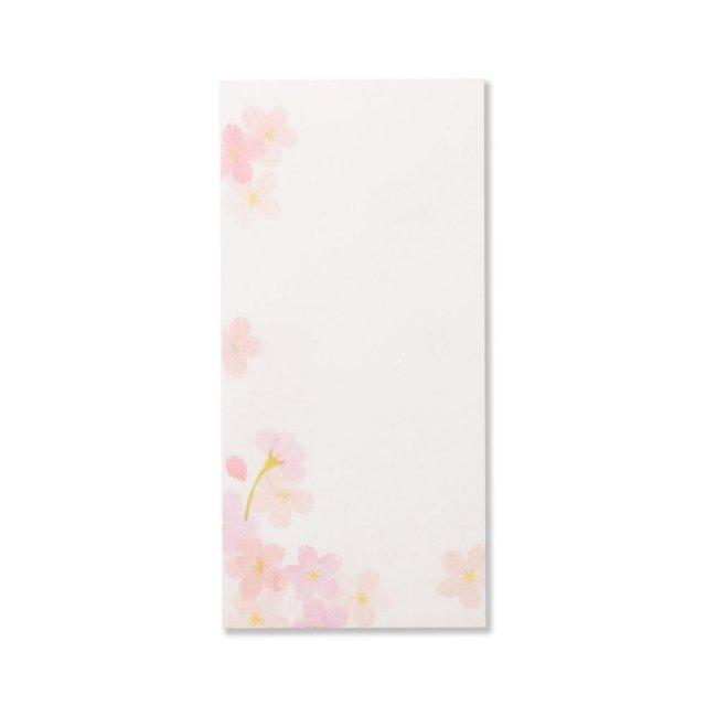 紙司撰 封筒 桜絵双紙