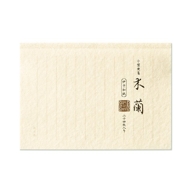 紙司撰 小型便箋 木蘭