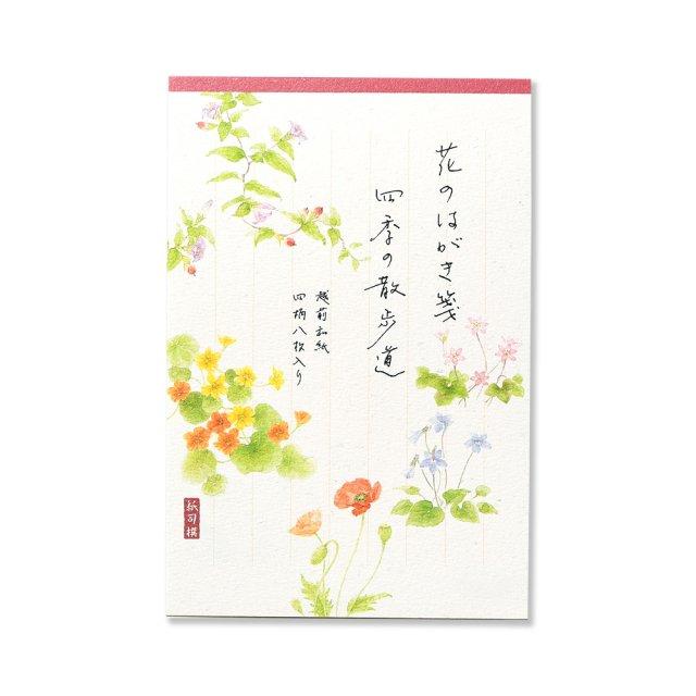 紙司撰 はがき箋 花のはがき箋 四季の散歩道・紅 タテ罫
