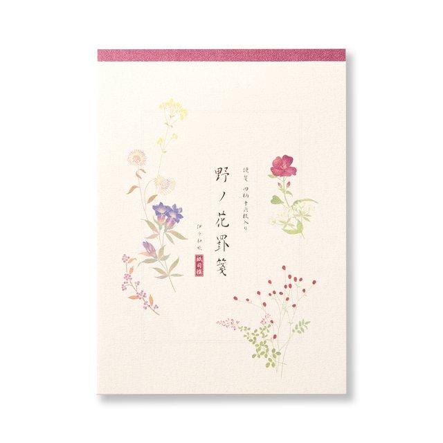 紙司撰 便箋 野ノ花罫箋・紅