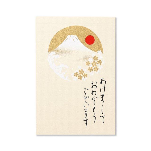 年賀状 あけまして あさふじ 桜と波