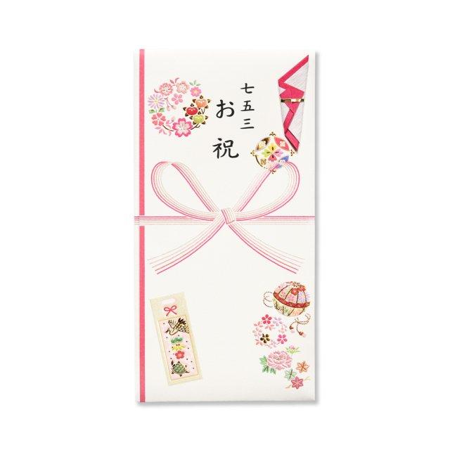 金封 熨斗付 文字入り 七五三お祝 ピンク