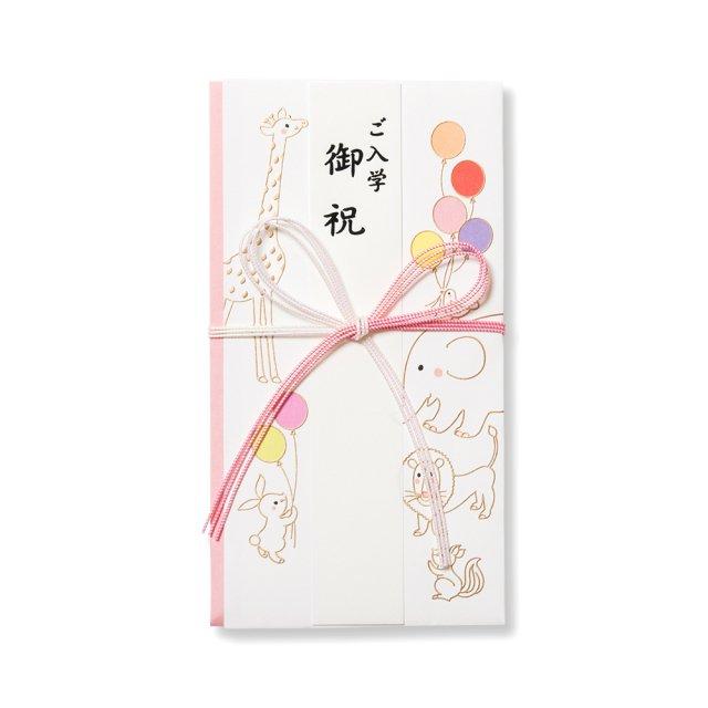 祝儀袋 御祝 どうぶつ ご入学・ご入園 ピンク