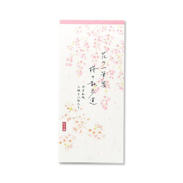 紙司撰 一筆箋 花の一筆箋 桜の散歩道
