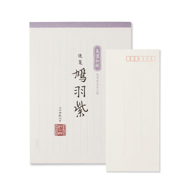 紙司撰 鳩羽紫色箋 便箋/封筒セット