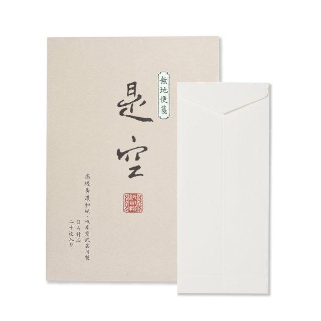 紙司撰 OA 是空 便箋/封筒セット