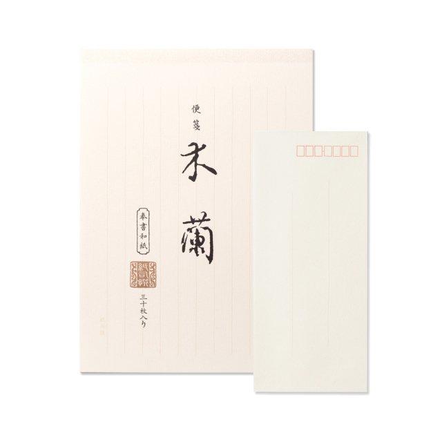 紙司撰 木蘭色箋 便箋/封筒セット