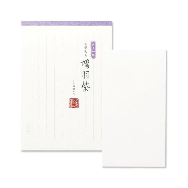 紙司撰 小型鳩羽紫 便箋/封筒セット