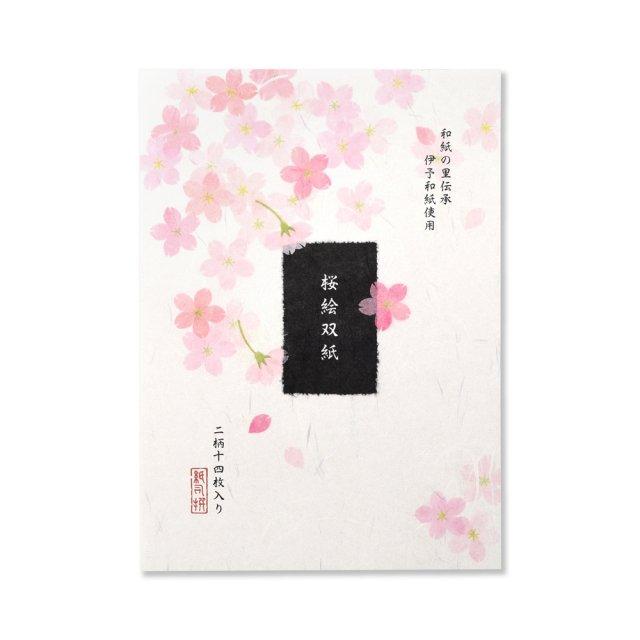 紙司撰 便箋 桜絵双紙
