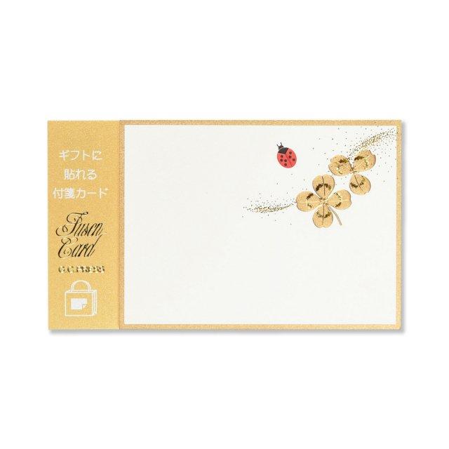 付箋カード Ladybird テントウムシ
