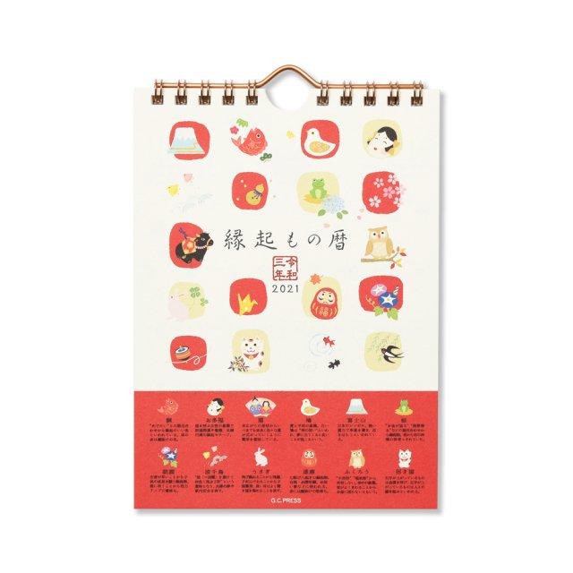 カレンダー 縁起もの暦 卓上・壁掛