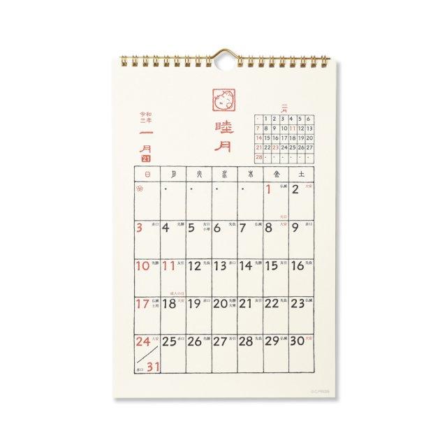カレンダー テンコク 壁掛