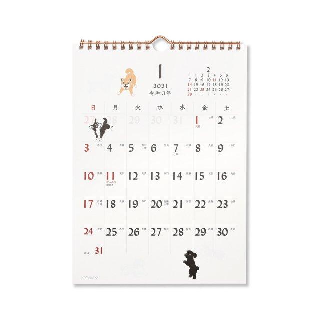 カレンダー 犬と遊ぶ 壁掛