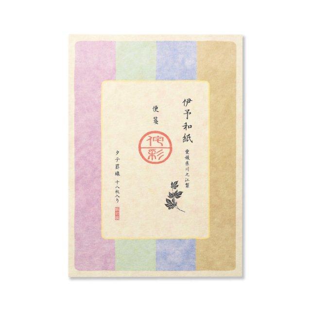紙司撰 便箋 侘彩