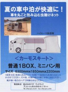 カーモスキート(夏のオートキャンプ、車中泊が快適に!)