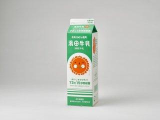 湯田牛乳(1,000ml)