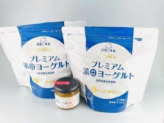 プレミアム湯田ヨーグルトと生姜のコンフィチュール<琥珀>セット