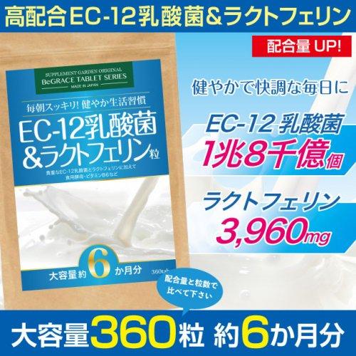 EC-12乳酸菌&ラクトフェリン粒 大容量約6か月分