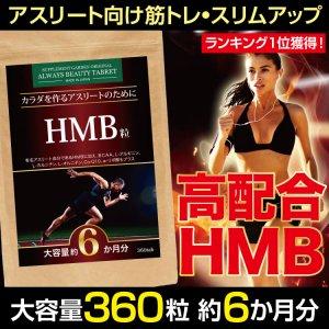 HMB粒 大容量6か月分