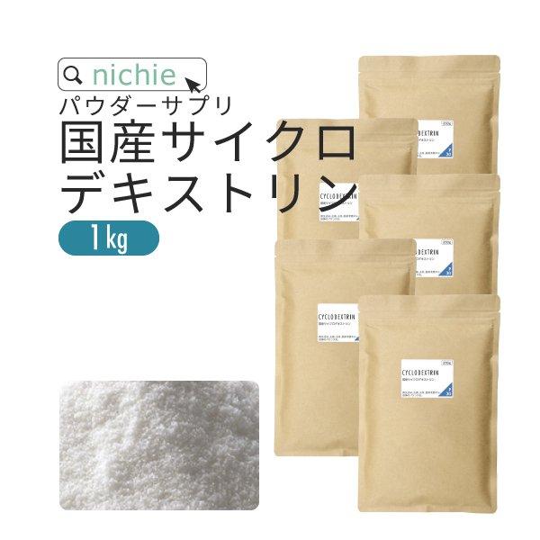 サイクロデキストリン 1kg(200g×5袋)