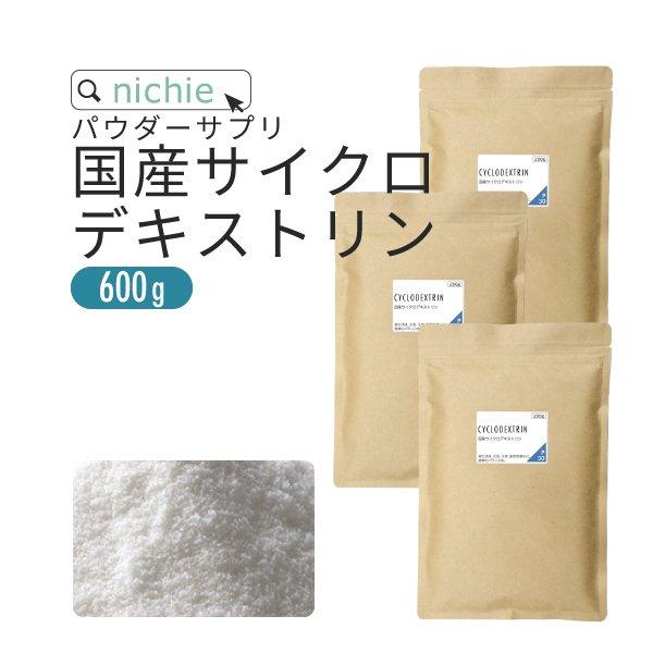 サイクロデキストリン 600g(200g×3袋)