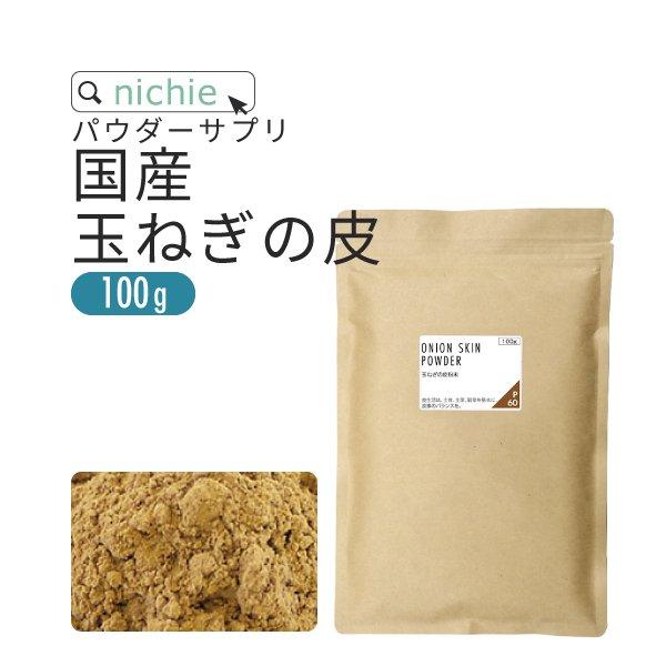 国産 玉ねぎの皮 粉末 100g