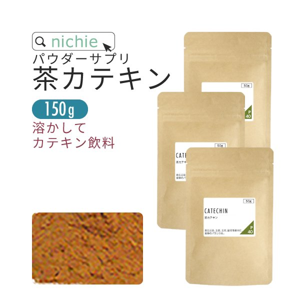 茶カテキン 粉末 150g(50g×3袋)