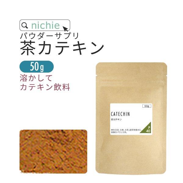 茶カテキン 粉末 50g