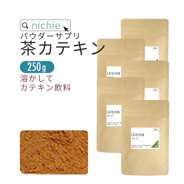 茶カテキン 粉末 250g(50g×5袋)