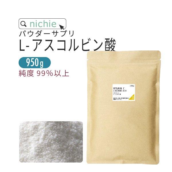 アスコルビン酸 ( ビタミンC ) 原末 950g