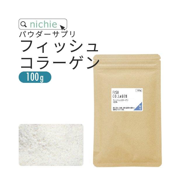 フィッシュコラーゲン粉末 100% 顆粒 100g