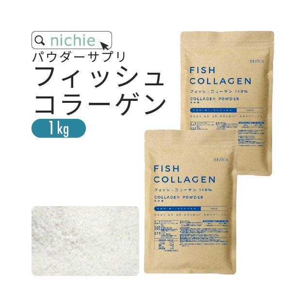 フィッシュコラーゲン粉末 100% 顆粒 1kg