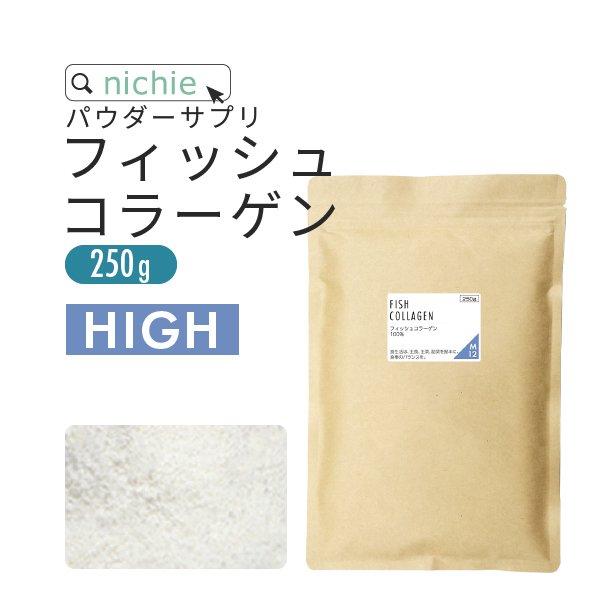 フィッシュコラーゲン粉末 100% 顆粒 250g