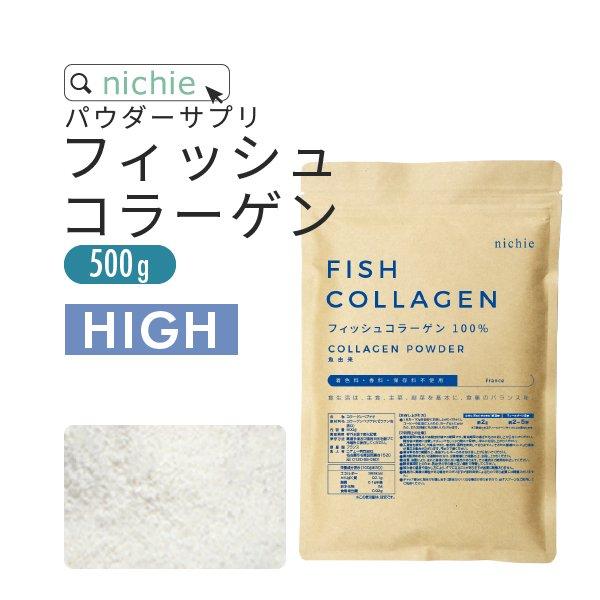 フィッシュコラーゲン粉末 100% 顆粒 500g