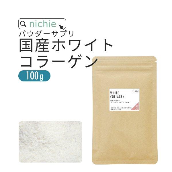 国産一番搾り ホワイトコラーゲン粉末 100% 顆粒 100g