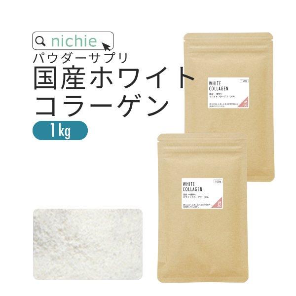 国産一番搾り ホワイトコラーゲン粉末<br>100% 顆粒 1kg(500g×2袋)
