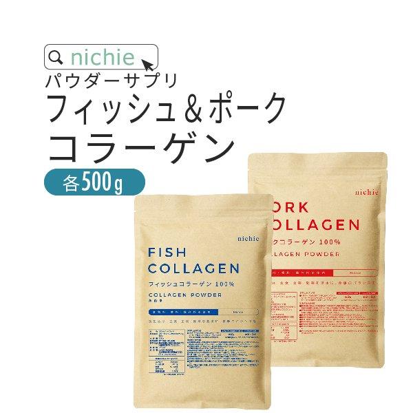 魚&豚 コラーゲン 粉末 100% 各500gセット