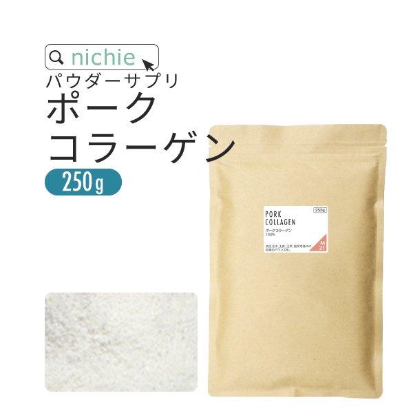 豚コラーゲン粉末 100% 顆粒 250g