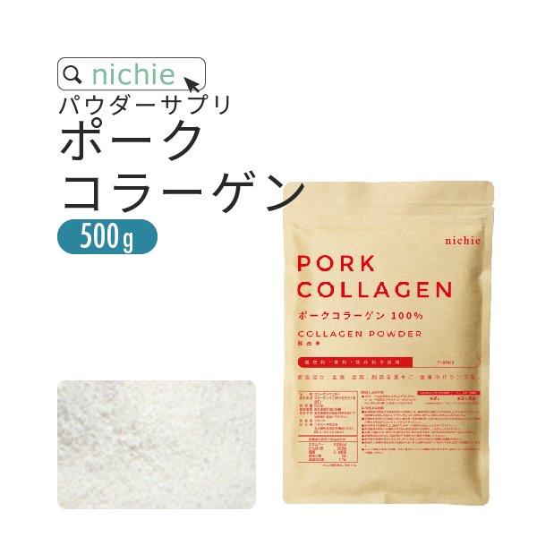 豚コラーゲン粉末 100% 顆粒 500g