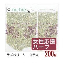 ラズベリーリーフティー 200g(100g×2袋)