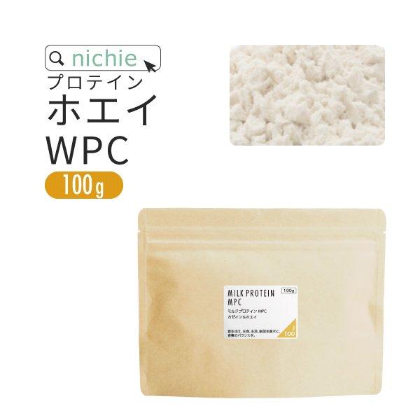 ホエイプロテイン WPC プレーン味 100g