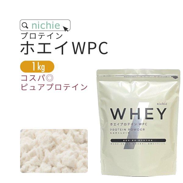 ホエイプロテイン WPC プレーン味 1kg