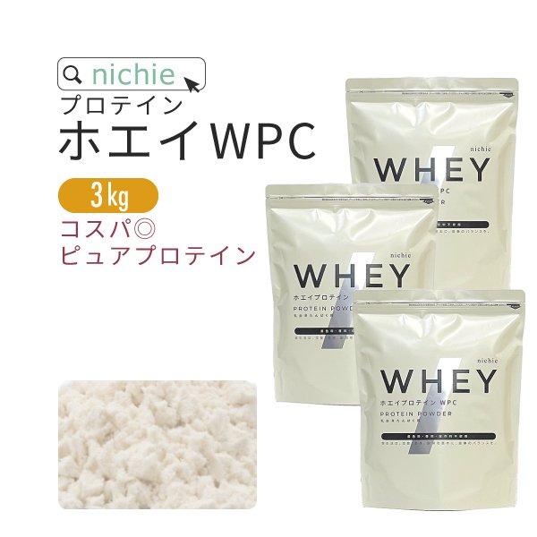 ホエイプロテイン WPC プレーン味<br>3kg(1kg×3袋)