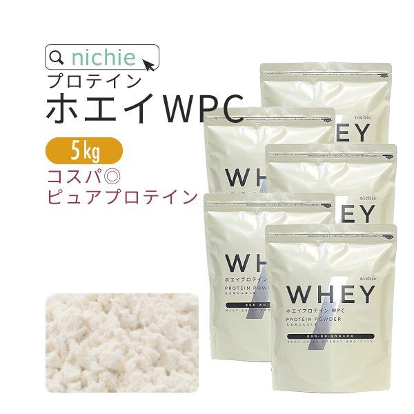 ホエイプロテイン WPC プレーン味5kg(1kg×5袋)