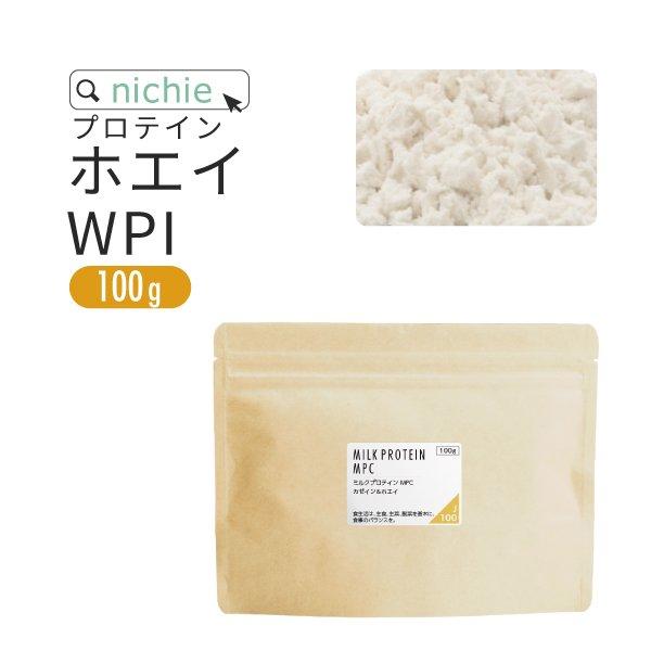 ホエイプロテイン WPI プレーン味 100g